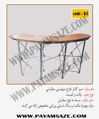 میز کانتر طرح سوئیسی سفارشی